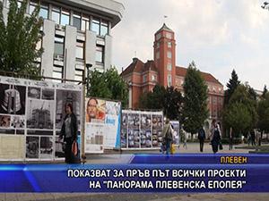 """Показват за пръв път всички проекти на """"Панорама Плевенска епопея"""""""
