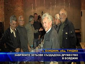 Завряните зетьове създадоха дружество в Бояджик