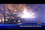 Пожар в централната част на Бургас