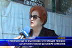 В столичани ще се възползват от горещия телефон за сигнали и жалби до Валери Симеонов