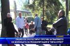 """Пациенти протестират против затварянето на болницата за рехабилитация в """"Овча купел"""""""