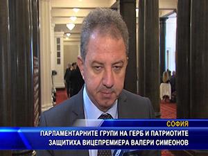 Парламентарните групи на ГЕРБ и патриотите защитиха вицепремиера Симеонов