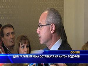 Депутатите приеха оставката на Антон Тодоров