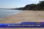 """Дават плажа до """"Доган - Сарай"""" на концесия за 15 години"""