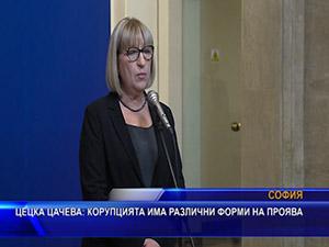 Цецка Цачева: Корупцията има различни форми на проява