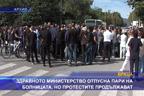 Здравното министерство отпусна пари на болницата, но протестите продължават