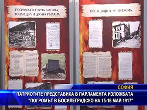 """Патриотите представиха в парламента изложбата """"Погромът в Босилеградско на 15-16 май 1917"""""""