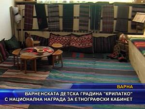 "Варненската детска градина ""Крилатко"" с национална награда за етнографски кабинет"
