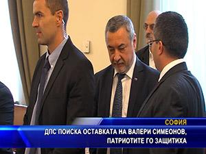 ДПС поиска оставката на Валери Симеонов, патриотите го защитиха