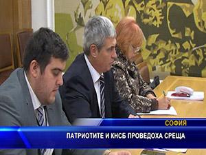 Патриотите и КНСБ проведоха среща
