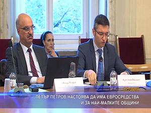Петър Петров настоява да има евросредства и за най-малките общини