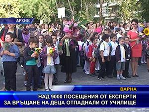Над 9000 посещения от експерти за връщане на деца отпаднали от училище