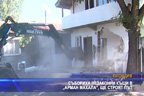 """Събориха незаконни къщи в """"Арман махала"""", ще строят път"""