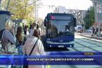 По-скъпи автобусни билети в Бургас от 1 ноември