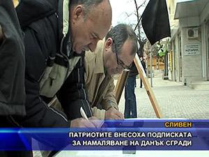 Патриотите внесоха подписката за намаляване на данък сгради