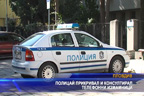 Полицай прикривал и консултирал телефонни измамници