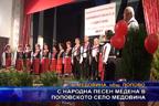 С народна песен медена в Поповското село Медовина