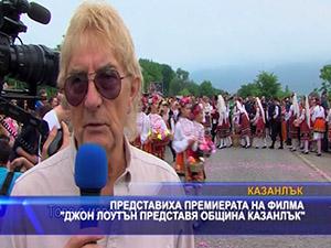 """Представиха премиерата на филма """"Джон Лоутън представя община Казанлък"""""""