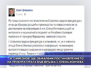 Симеонов: Ще обжалвам постановлението на прокуратурата във връзка с Елена Йончева