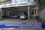 Общински съветници поискаха оставката на директора на болницата