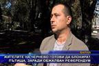 Жителите на Чернево готови да блокират пътища, заради обжалван референдум