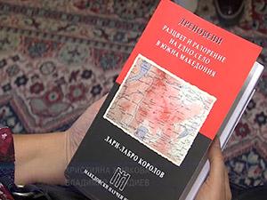 """""""Дреновени - разцвет и разорение на едно село в южна Македония"""""""