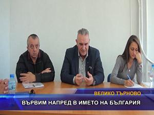 Вървим напред в името на България