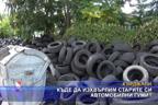 Къде да изхвърлим старите си автомобилни гуми?