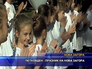 Петковден - празник на Нова Загора