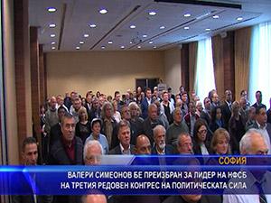 Валери Симеонов бе преизбран за лидер на НФСБ (разширен)