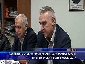 Валентин Касабов проведе среща със структурите на Плевенска и Ловешка области