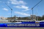 Строежът на стадиона ще завърши в срок, уверени в общинския съвет