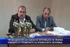 Председателят на съюза на читалищата не приема изводите от проверките на Плевенските читалища