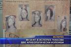 Музеят в Исперих показва две археологически изложби