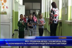 МOН предвижда между 7 и 8 милиона лева за назначаването на психолози и педагогически съветници