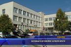 Болницата в Поморие затвори врати