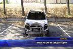 Такси изгоря в к-с Меден рудник
