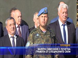 Валери Симеонов с почетна грамота от специалните сили