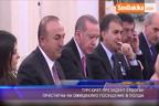 Турският президент Ердоган пристигна на официално посещение в Полша