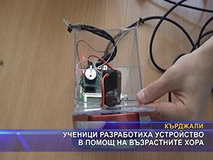 Ученици разработиха устройство в помощ на възрастните хора