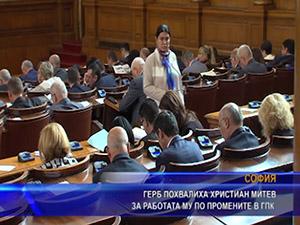 ГЕРБ похвалиха Христиан Митев за работата му по промените в ГПК