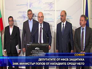 Депутатите от НФСБ защитиха 3ам.министър Попов от нападките срещу него