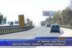 """Затварят частично магистрала """"Хемус"""" заради ремонт"""