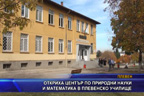 Откриха център по природни науки и математика в плевенско училище