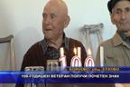 100-годишен ветеран получи почетен знак