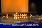 """Най-новият спектакъл на ансамбъл """"Българе"""" - отново в зала 1 на НДК"""