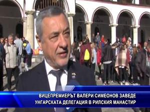 Вицепремиерът Симеонов заведе унгарската делегация в Рилския манастир