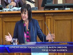 Корнелия Нинова поиска оставката на Валери Симеонов, той ще я съди за клевета