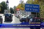 ГДБОП удари митнически пункт в Mалко Tърново