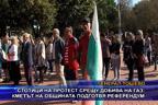 Стотици на протест срещу добива на газ, кметът на общината подготвя референдум